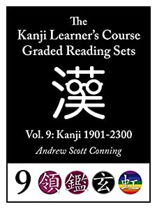 Kanji Learner's Course Graded Reading Sets Vol. 9: Kanji 1901-2300 (English Edition)