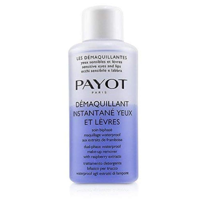 話をする高揚した欠伸パイヨ Les Demaquillantes Demaquillant Instantane Yeux Dual-Phase Waterproof Make-Up Remover - For Sensitive Eyes...