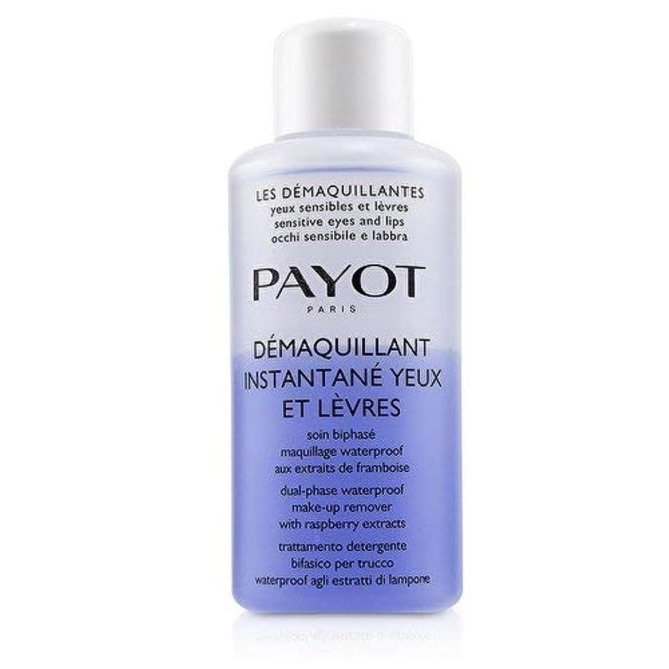 偽物和鎮痛剤パイヨ Les Demaquillantes Demaquillant Instantane Yeux Dual-Phase Waterproof Make-Up Remover - For Sensitive Eyes...
