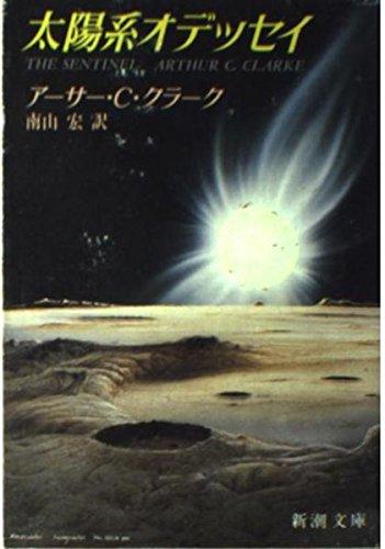太陽系オデッセイ (新潮文庫)の詳細を見る