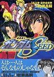 機動戦士ガンダムSEED (5)  マガジンZコミックス