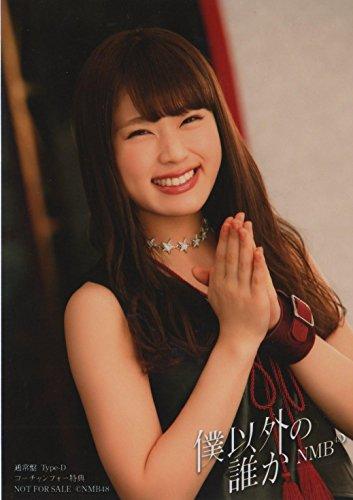 NMB48 公式生写真 僕以外の誰か コーチャンフォー 店舗特典 渋谷 凪咲