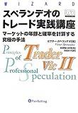 スペランデオのトレード実践講座 (ウィザードブックシリーズ)