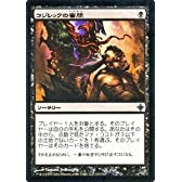 マジック:ザ・ギャザリング【コジレックの審問/Inquisition of Kozilek】【アンコモン】 ROE-115-UC ≪エルドラージ覚醒≫
