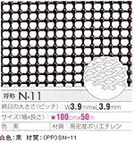 トリカルネット プラスチックネット CLV-N-11 黒 大きさ:幅1000mm×長さ9m 切り売り