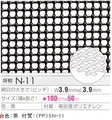 トリカルネット プラスチックネット CLV-N-11 黒 大きさ:幅1000mm×長さ8m 切り売り