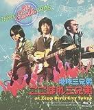 ここほれ三兄弟 at Zepp DiverCity Tokyo [Blu-ray]