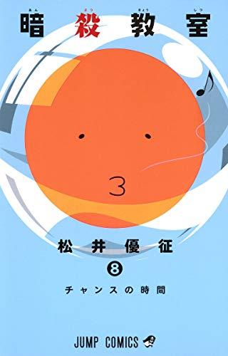 暗殺教室 8 (ジャンプコミックス)の詳細を見る