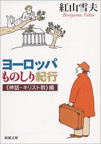ヨーロッパものしり紀行 神話・キリスト教編 (新潮文庫)