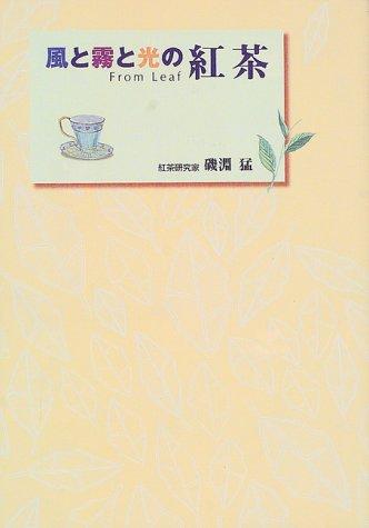 風と霧と光の紅茶の詳細を見る