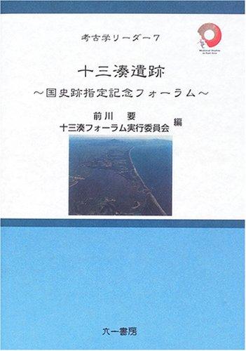 十三湊遺跡―国史跡指定記念フォーラム (考古学リーダー (7))