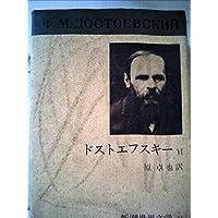 新潮世界文学 (15) ドストエフスキー (6)カラマーゾフの兄弟