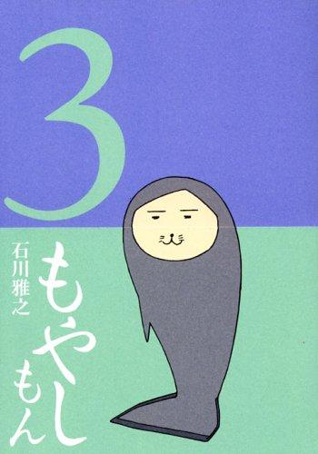 もやしもん(3) (イブニングKC (151))