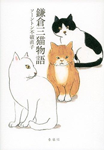 鎌倉三猫物語の詳細を見る
