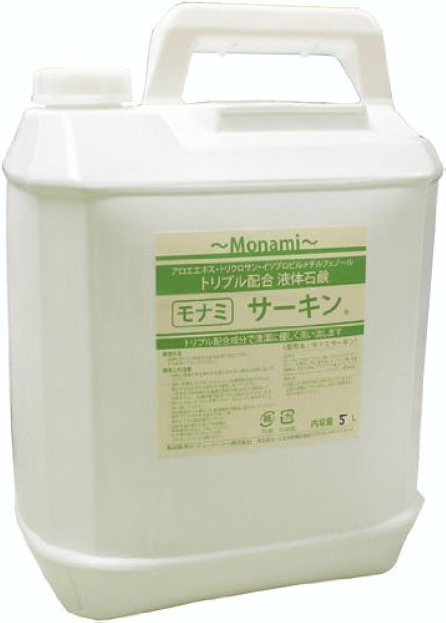 ミニチュア舌億保湿剤配合業務用液体ソープ「モナミ サーキン5L」アロエエキス、トリクロサン、イソプロピルメチルフェノール配合