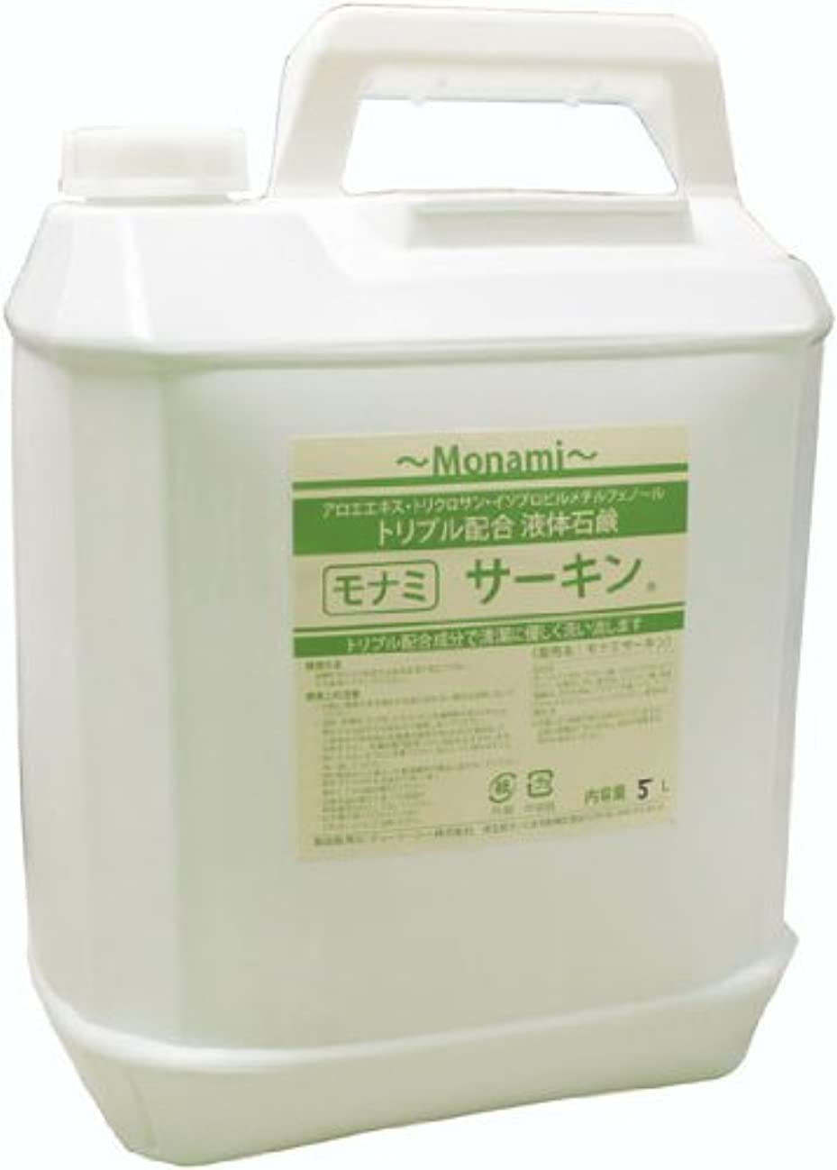 重大できれば縮れた保湿剤配合業務用液体ソープ「モナミ サーキン5L」アロエエキス、トリクロサン、イソプロピルメチルフェノール配合