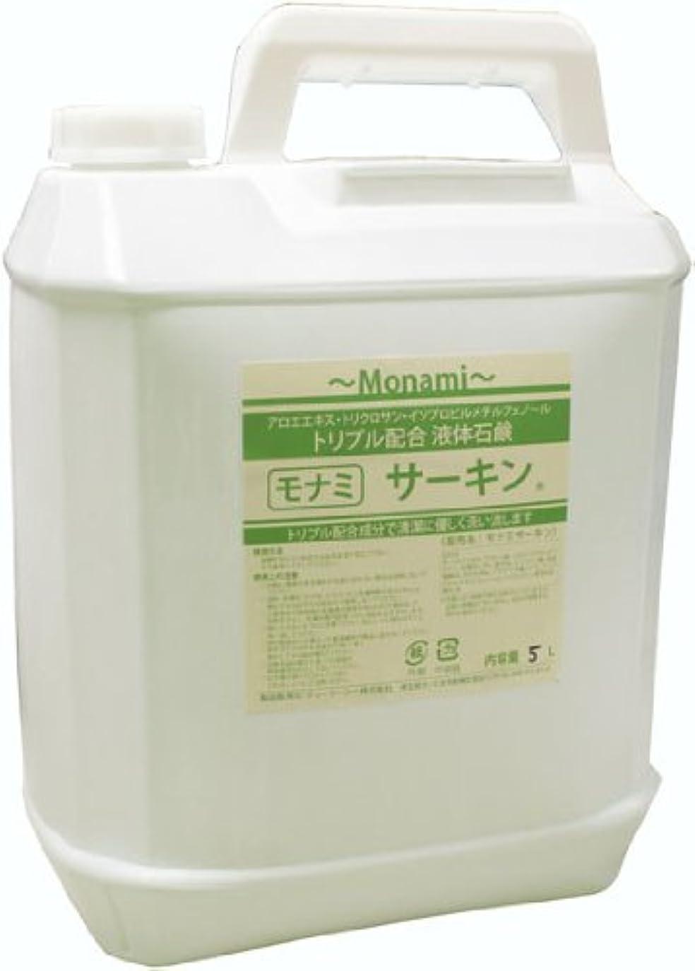 目指す抹消進む保湿剤配合業務用液体ソープ「モナミ サーキン5L」アロエエキス、トリクロサン、イソプロピルメチルフェノール配合
