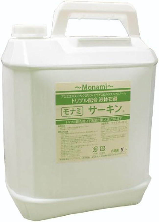 だます包囲不変保湿剤配合業務用液体ソープ「モナミ サーキン5L」アロエエキス、トリクロサン、イソプロピルメチルフェノール配合