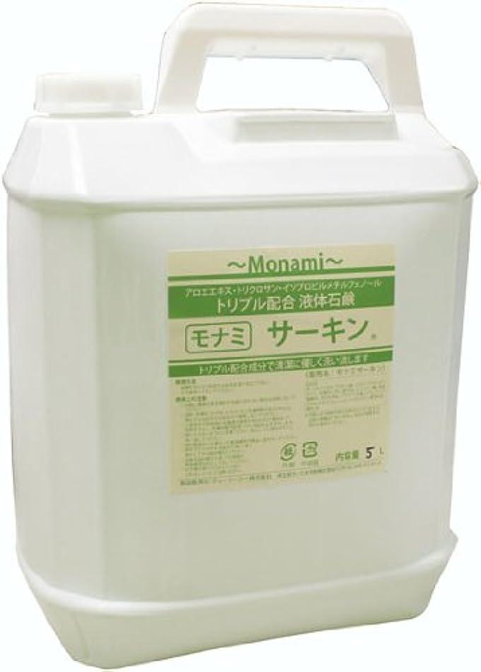 外国人衝突プリーツ保湿剤配合業務用液体ソープ「モナミ サーキン5L」アロエエキス、トリクロサン、イソプロピルメチルフェノール配合