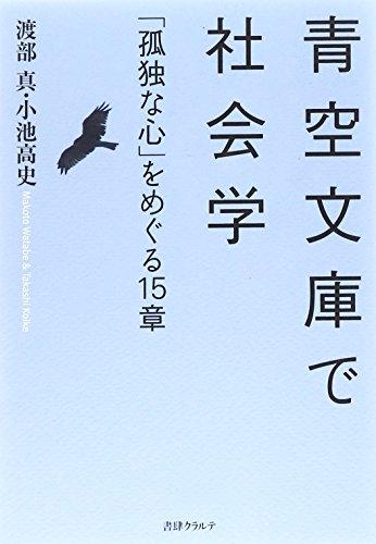 青空文庫で社会学―「孤独な心」をめぐる15章の詳細を見る