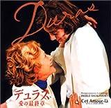 デュラス 愛の最終章 オリジナル・サウンドトラック
