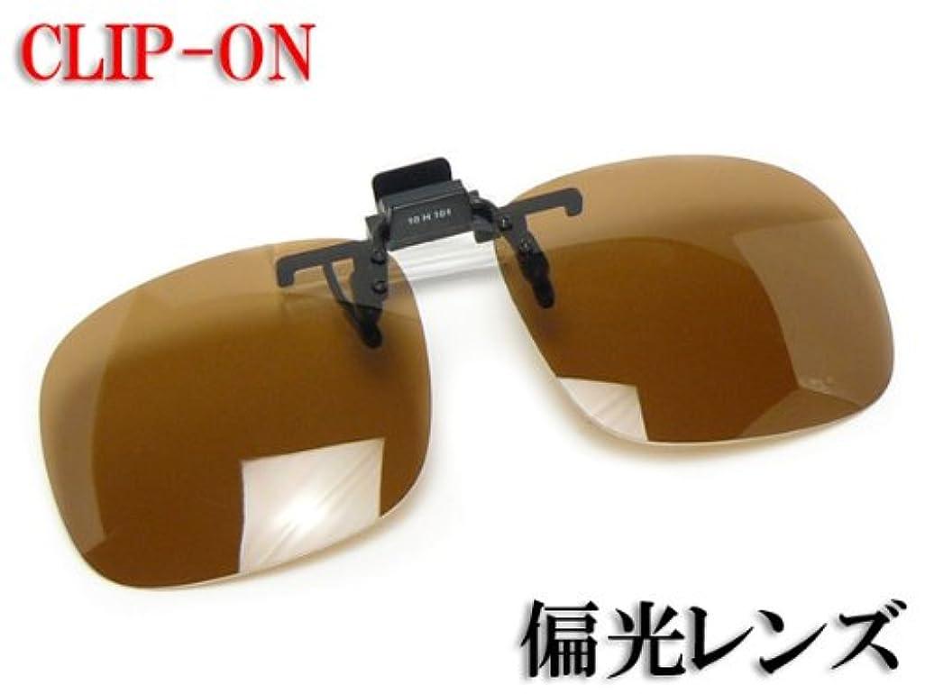 かび臭い男やもめ大臣藤田光学 CU-1L CLIP-UPサングラス 偏光 ブラウン偏光