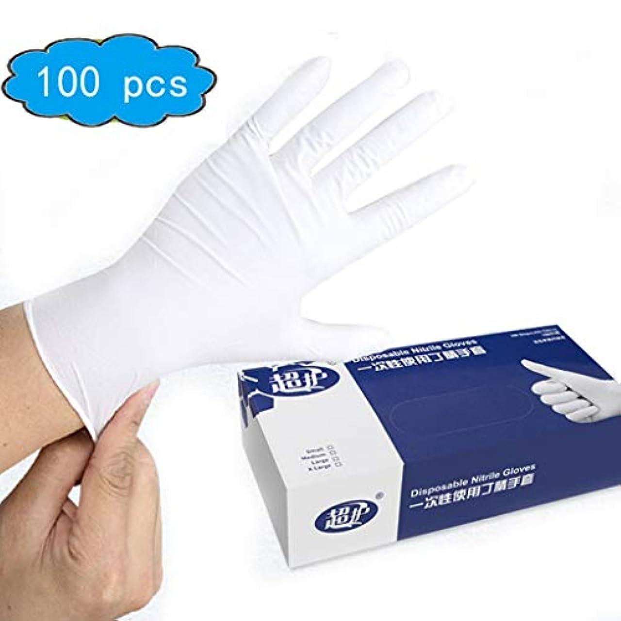 使い捨てニトリル手袋-医療グレード、パウダーフリー、ラテックスゴムフリー、使い捨て、非滅菌、食品安全、白色、2.5ミル、100個入りパック、使い捨て手袋食品、ツール&ホーム改善 (Color : White, Size...