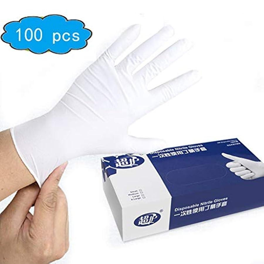 劇的鑑定ぐるぐる使い捨てニトリル手袋-医療グレード、パウダーフリー、ラテックスゴムフリー、使い捨て、非滅菌、食品安全、白色、2.5ミル、100個入りパック、使い捨て手袋食品、ツール&ホーム改善 (Color : White, Size...