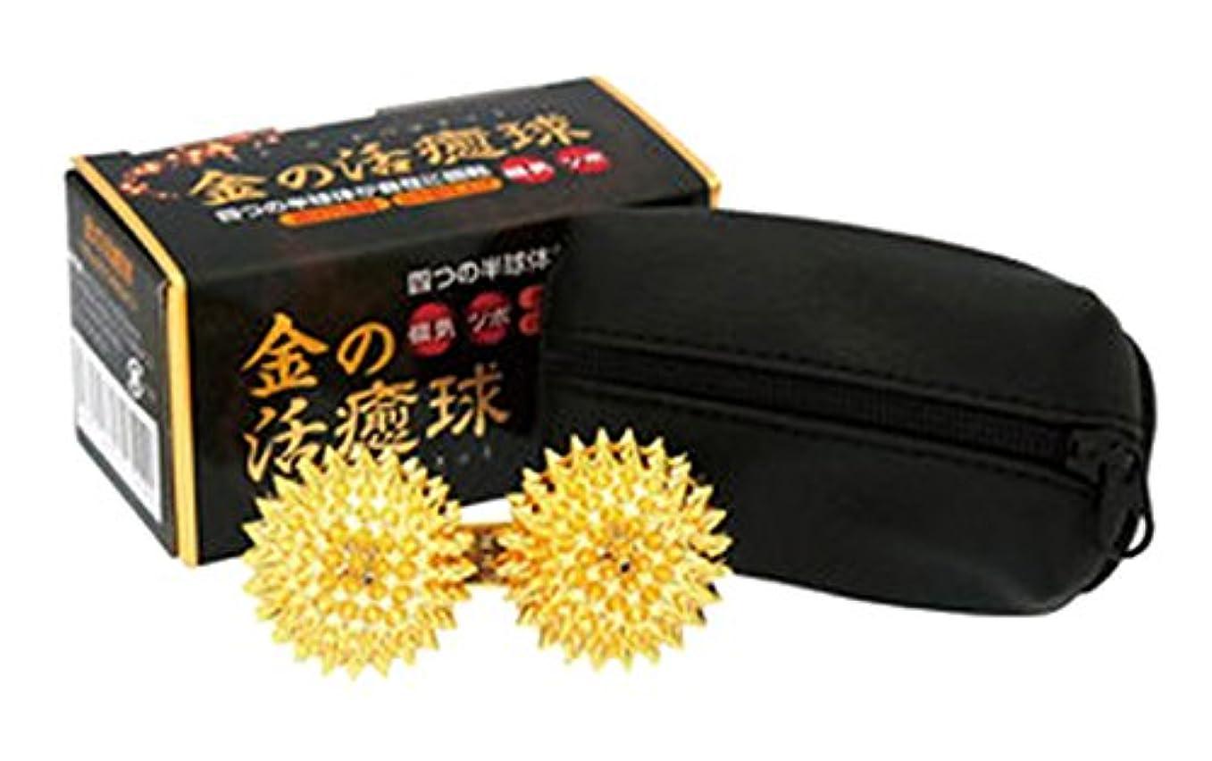 センチメートルアルカイックアーカイブ金の活癒球(かつゆきゅう)