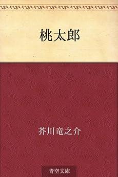 [芥川 竜之介]の桃太郎