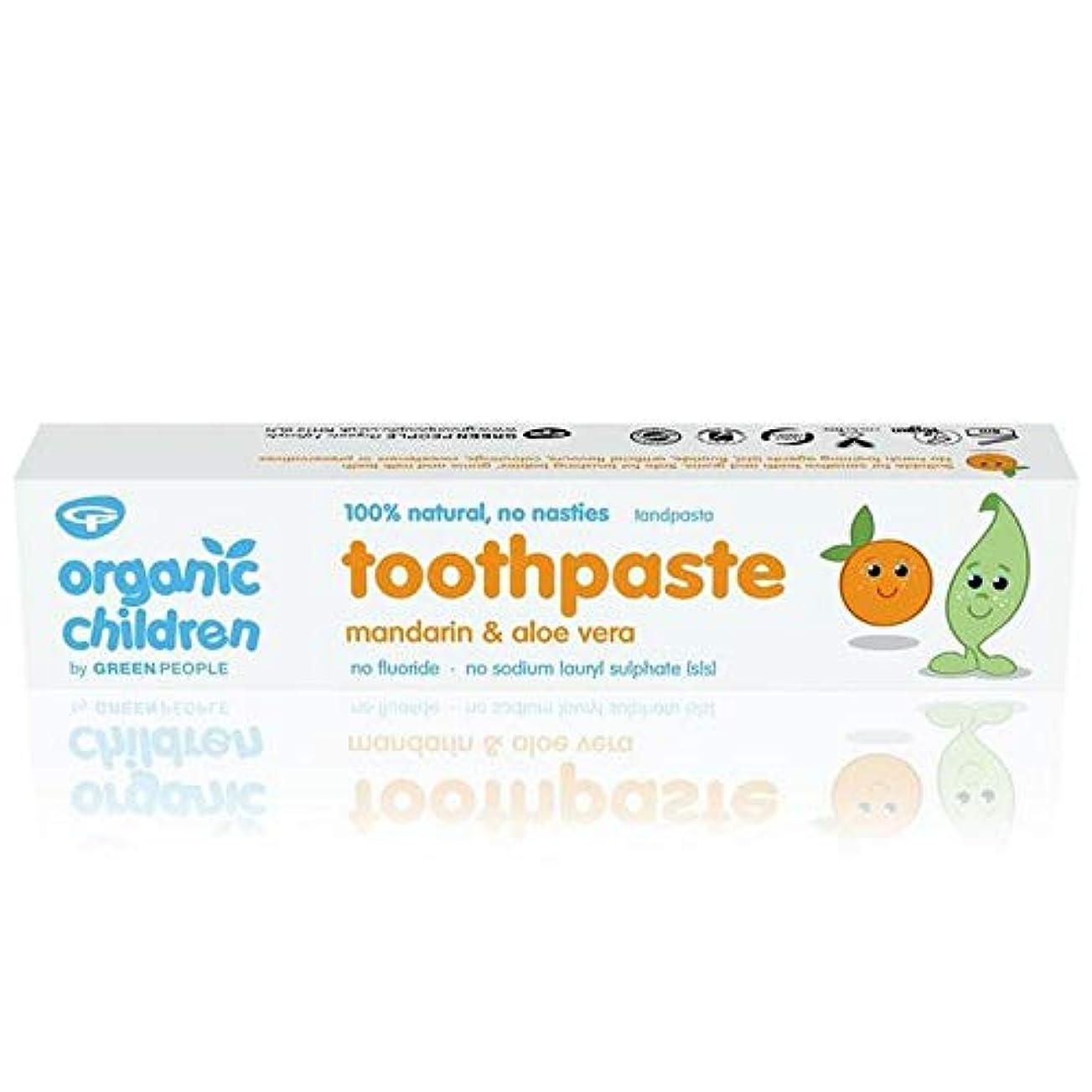 死すべき倫理テンション[Organic Children ] 有機子供の歯磨き粉、マンダリン50ミリリットル - Organic Children Toothpaste, Mandarin 50ml [並行輸入品]
