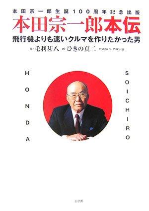 本田宗一郎生誕100周年記念出版 本田宗一郎本伝 飛行機よりも速いクルマを作りたかった男の詳細を見る