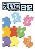 えいご日記  Amazon.co.jp特別企画商品(PC ソフトウェア)