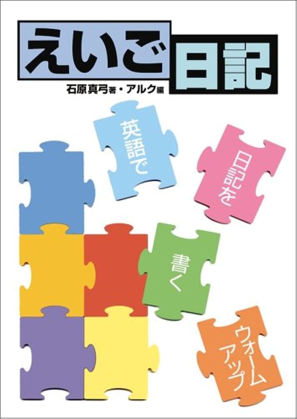 パッケージシエスタ応じるえいご日記  Amazon.co.jp特別企画商品