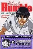 School Rumble 7 (少年マガジンコミックス)