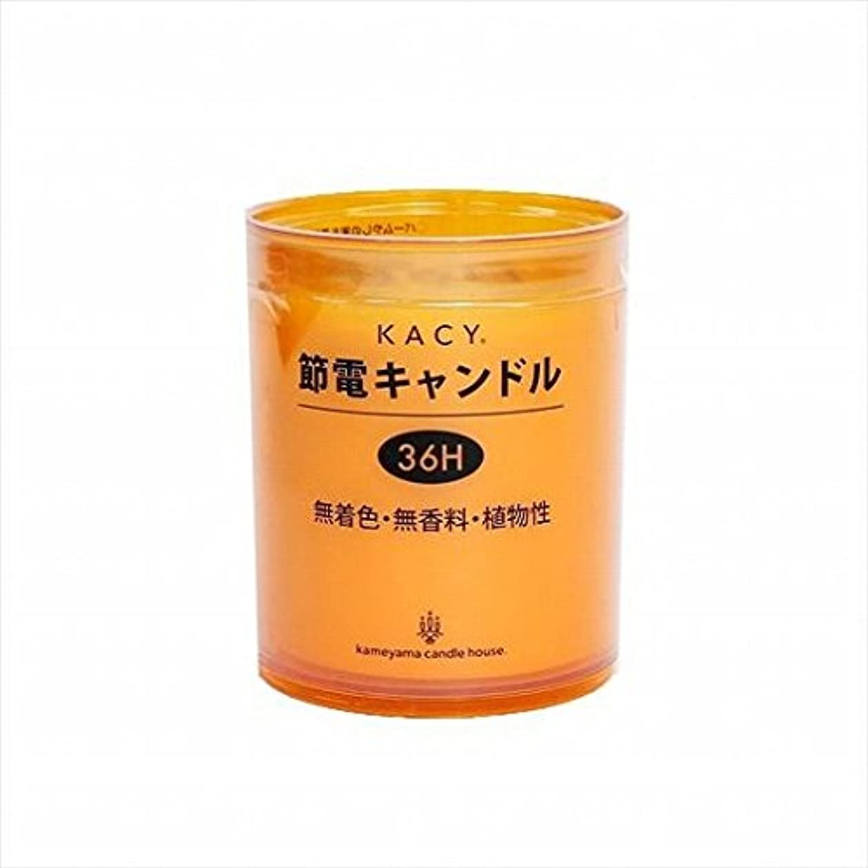 排泄するピンク軍団kameyama candle(カメヤマキャンドル) 節電キャンドル 36時間タイプ 「 オレンジ 」 キャンドル 83x83x100mm (A9610010OR)