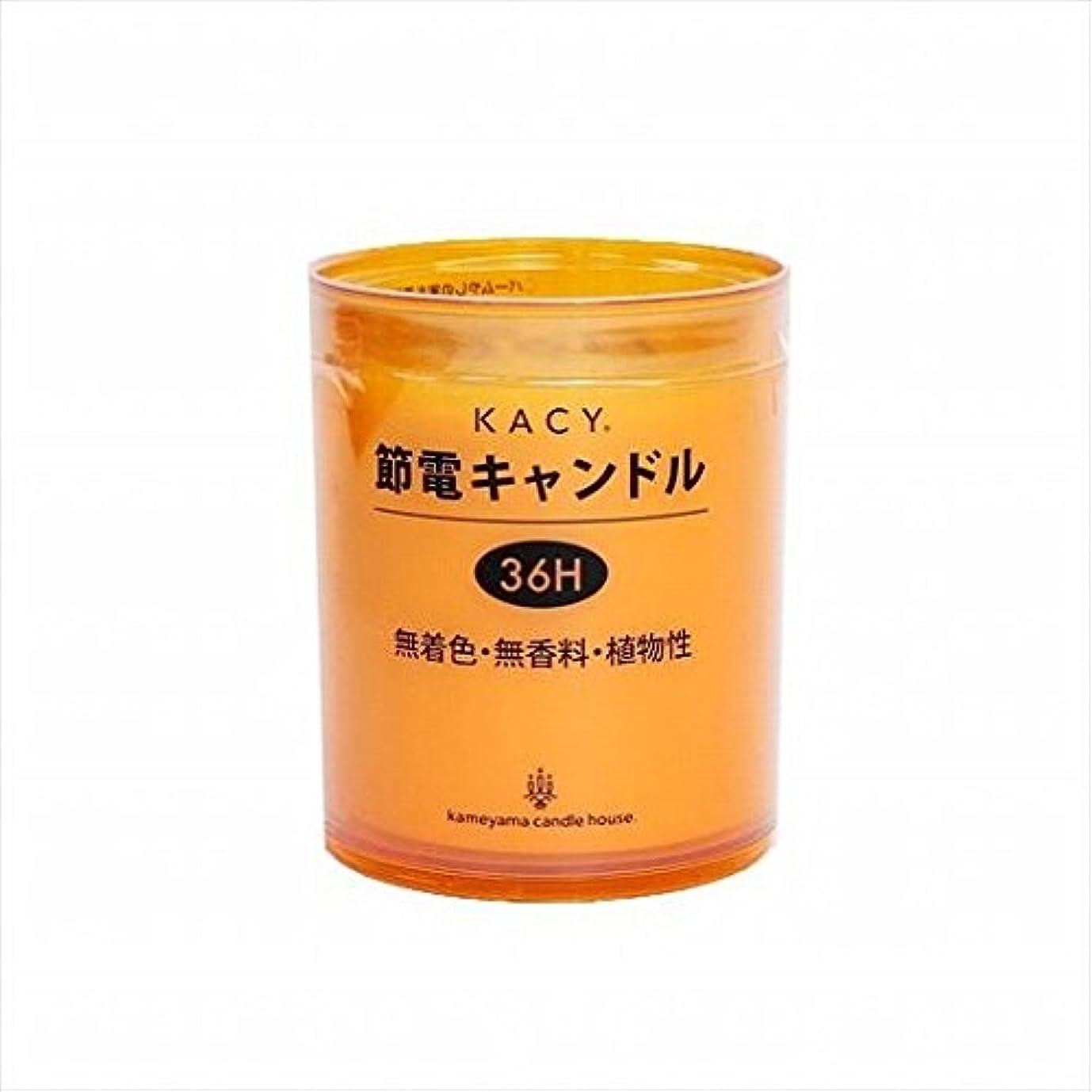 依存移植ウイルスkameyama candle(カメヤマキャンドル) 節電キャンドル 36時間タイプ 「 オレンジ 」 キャンドル 83x83x100mm (A9610010OR)