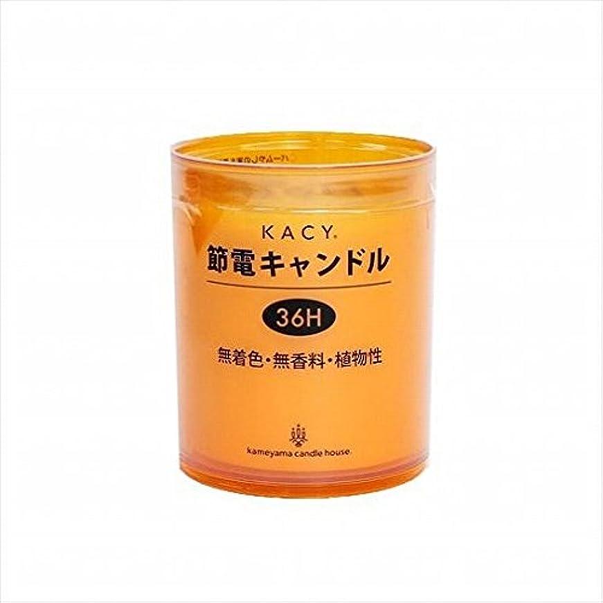 前に分数おしゃれなkameyama candle(カメヤマキャンドル) 節電キャンドル 36時間タイプ 「 オレンジ 」 キャンドル 83x83x100mm (A9610010OR)