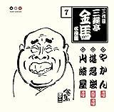 三代目 三遊亭金馬 名演集 7 やかん/堪忍袋/山崎屋