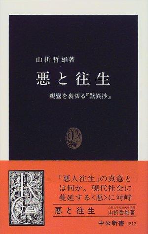 悪と往生―親鸞を裏切る『歎異抄』 (中公新書)の詳細を見る
