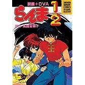 らんま1/2―映画+OVA (少年サンデーコミックス ビジュアルセレクション)