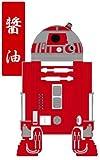【STAR WARS☆スターウォーズ】R2-R9 SOY SAUCE BOTTLE★R2R9の醤油入れ♪(SWBOTTLE-03)