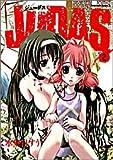 JUDAS(2) (角川コミックス・エース)