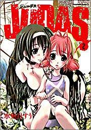JUDAS(2) (角川コミックス・エース)の詳細を見る
