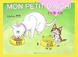 MON PETIT DAICHI―チビ猫大地