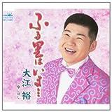 今しばし♪大江裕のCDジャケット