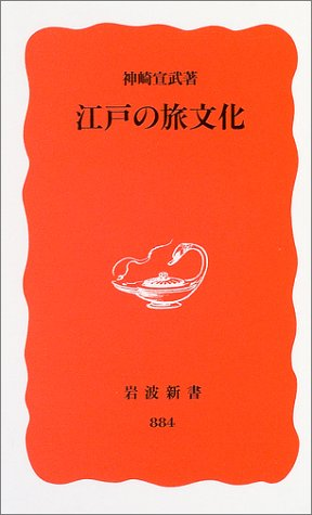 江戸の旅文化 (岩波新書)の詳細を見る