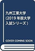 九州工業大学 (2019年版大学入試シリーズ)