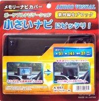 ポータブルナビ・モニター用保護カバー ブラックレザー X657X657