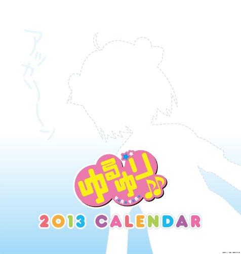 ゆるゆり♪♪2013年カレンダー 【カレンダー】